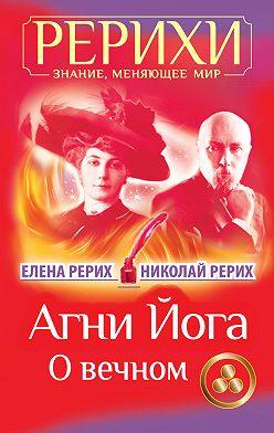 Елена Рерих - Агни Йога. О вечном (сборник)