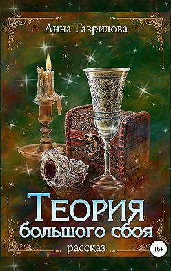 Анна Гаврилова - Теория большого сбоя