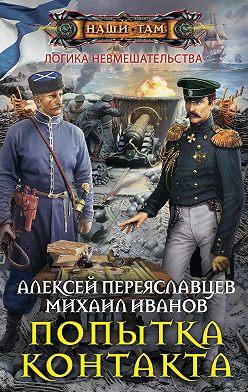 Михаил Иванов - Попытка контакта