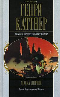 Генри Каттнер - Тёмный мир