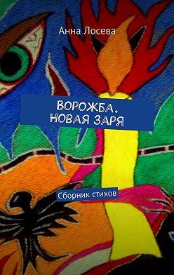Анна Лосева - Ворожба. Новаязаря. Сборник стихов