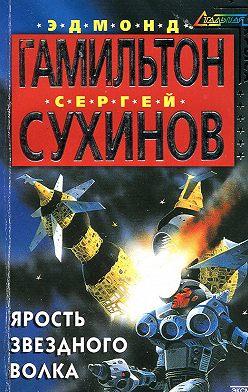 Сергей Сухинов - Ярость Звездного Волка