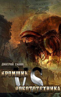 Дмитрий Ганин - Кромщик vs Робототехника (сборник)