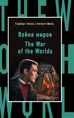 Герберт Уэллс - Война миров / The War of the Worlds