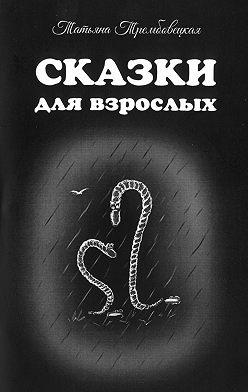 Татьяна Трембовецкая - Сказки для взрослых