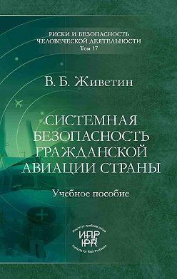 Владимир Живетин - Системная безопасность гражданской авиации страны (анализ, прогнозирование, управление)