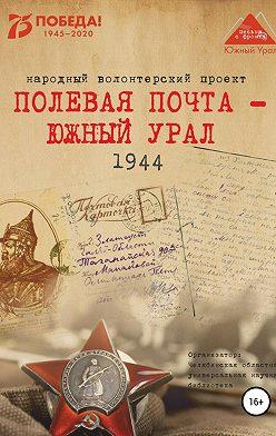 Анна Симонова - Полевая почта – Южный Урал. 1944