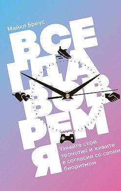 Майкл Бреус - Всегда вовремя