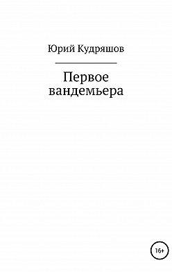 Юрий Кудряшов - Первое вандемьера