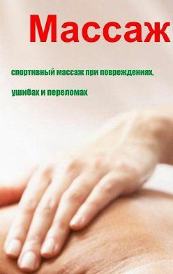 Илья Мельников - Спортивный массаж при повреждениях, ушибах и переломах