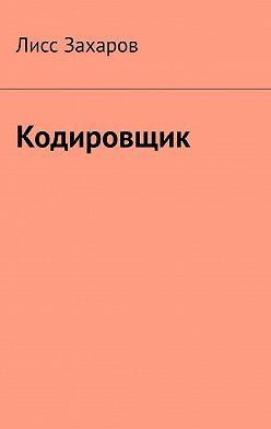 Лисс Захаров - Кодировщик