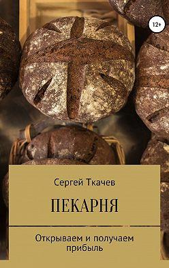 Сергей Ткачев - Пекарня. Открываем и получаем прибыль