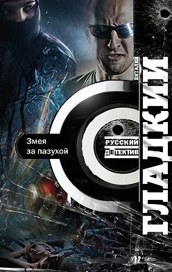 Виталий Гладкий - Змея за пазухой