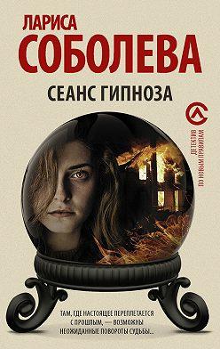 Лариса Соболева - Сеанс гипноза