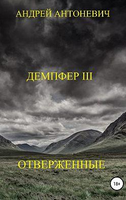 Андрей Антоневич - Демпфер III. Отверженные