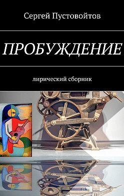 Сергей Пустовойтов - Пробуждение. Лирический сборник