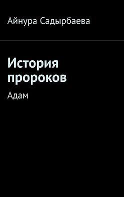 Айнура Садырбаева - История пророков. Адам