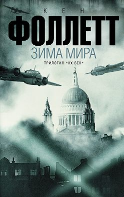 Кен Фоллетт - Зима мира