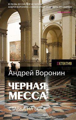Андрей Воронин - Атаман. Черная месса