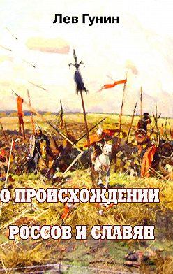 Лев Гунин - О происхождении россов и славян