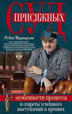 Рубен Маркарьян - Суд присяжных. Особенности процесса и секреты успешного выступления в прениях
