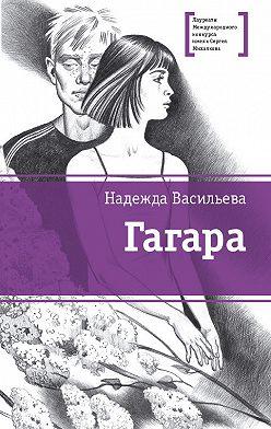 Надежда Васильева - Гагара (сборник)