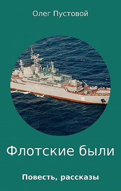 Олег Пустовой - Флотские были. Сборник прозы