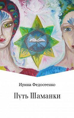Ирина Федосеенко - Путь Шаманки