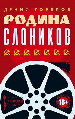 Денис Горелов - Родина слоников (сборник)