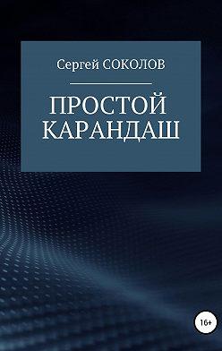 Сергей Соколов - Простой карандаш