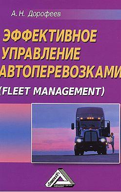 Алексей Дорофеев - Эффективное управление автоперевозками