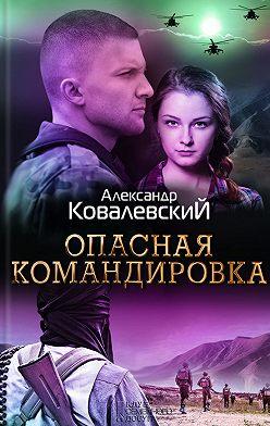 Александр Ковалевский - Опасная командировка