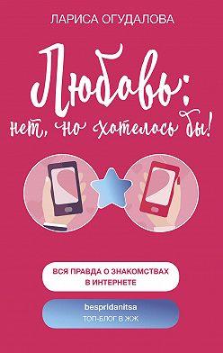 Лариса Огудалова - Любовь: нет, но хотелось бы