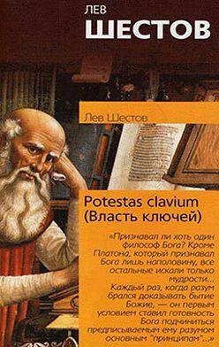 Лев Шестов - Potestas clavium (Власть ключей)