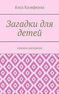 Киса Казяфкина - Загадки для детей. Книжка-раскраска