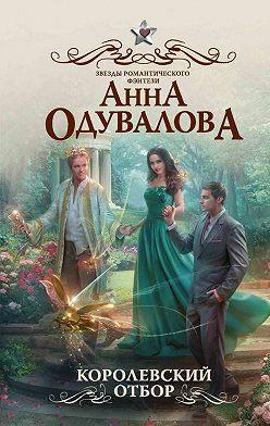 Анна Одувалова - Королевский отбор