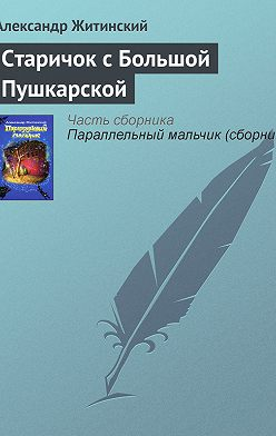 Александр Житинский - Старичок с Большой Пушкарской