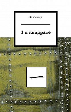 Контемир - 1вквадрате
