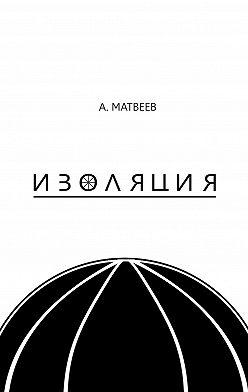 Артур Матвеев - Изоляция