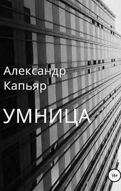Александр Капьяр - Умница