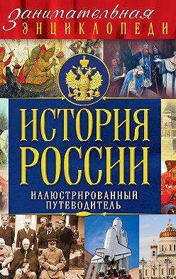Михаил Вилков - История России. Иллюстрированный путеводитель