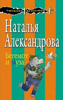 Наталья Александрова - Бегемот и муза