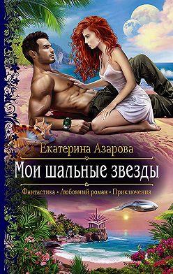 Екатерина Азарова - Моишальныезвезды