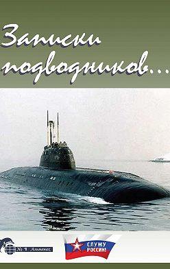 Неустановленный автор - Записки подводников. Альманах №1