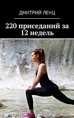 Дмитрий Ленц - 220 приседаний за 12 недель