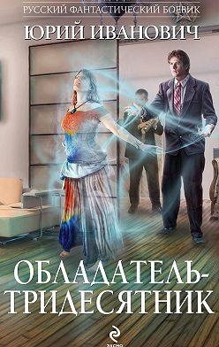 Юрий Иванович - Обладатель-тридесятник