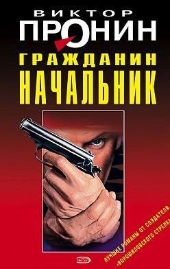 Виктор Пронин - Гражданин начальник
