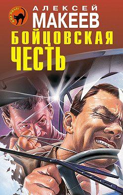 Алексей Макеев - Бойцовская честь