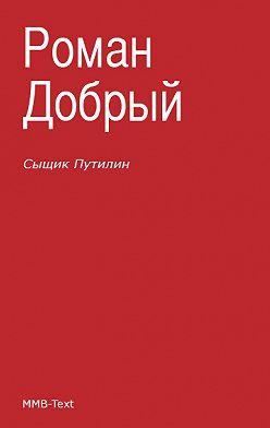 Роман Добрый - Сыщик Путилин (сборник)