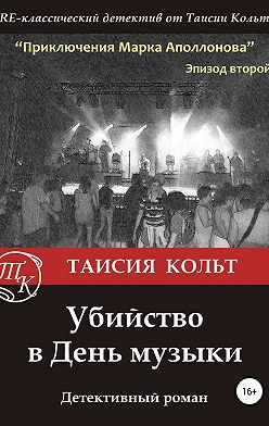 Таисия Кольт - Убийство в День музыки